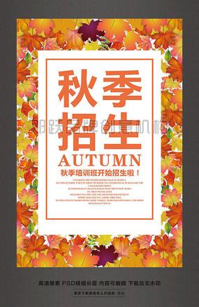 时尚简约秋季招生宣传海报