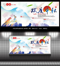 水彩中国风欢度中秋海报设计