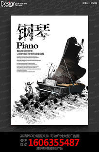 水墨创意音乐钢琴招生宣传海报设计