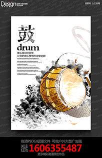 水墨创意音乐鼓招生宣传海报设计