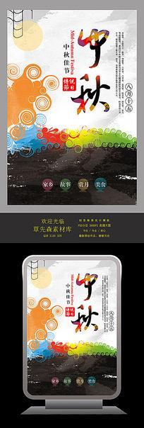 水墨风创意中秋节海报设计