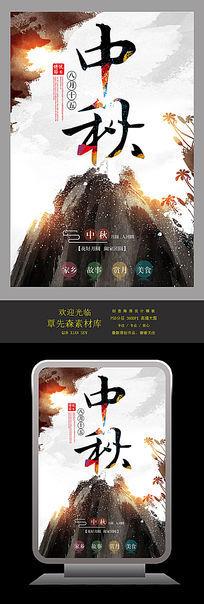 水墨风中秋节海报设计