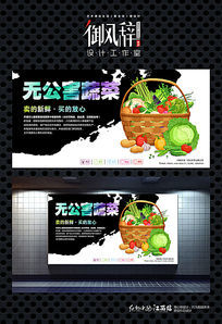 水墨无公害蔬菜宣传海报设计