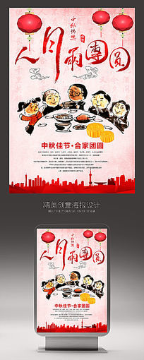 温馨中秋节合家团圆海报设计