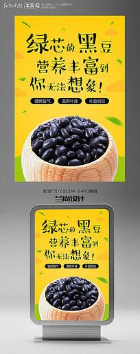 五谷杂粮黑豆宣传海报设计