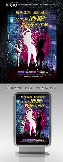 想唱就唱酒吧KTV夜店形象宣传海报设计