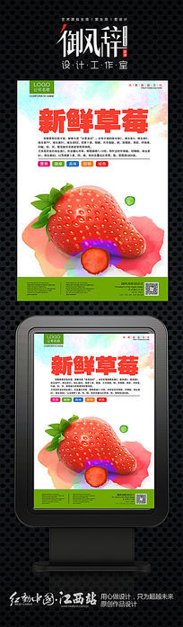 新鲜草莓简约水果海报设计