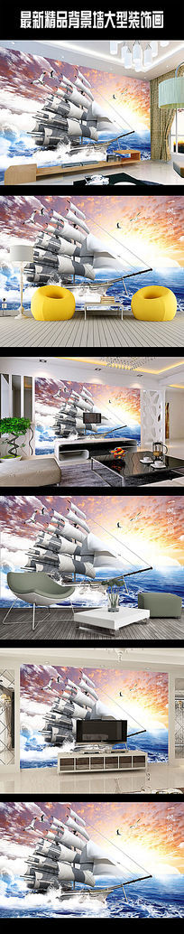 一帆风顺大海风景帆船壁画背景墙
