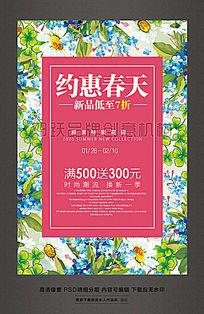 约惠春天活动海报设计