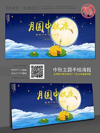月圆中秋夜主题宣传海报