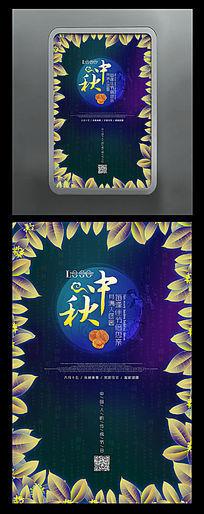 中国风花朵中秋月饼海报