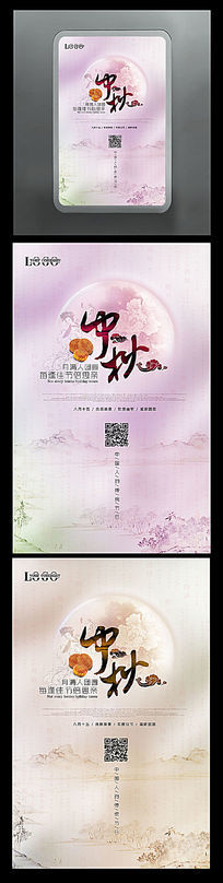 中国风山水水墨中秋月饼海报