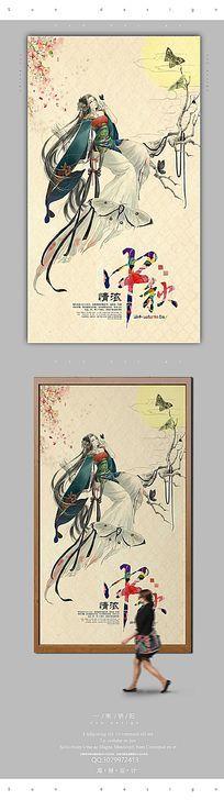 中国风水墨创意中秋节海报设计PS