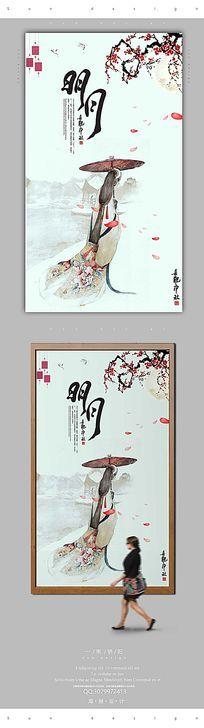 中国风水墨中秋节海报设计 PSD
