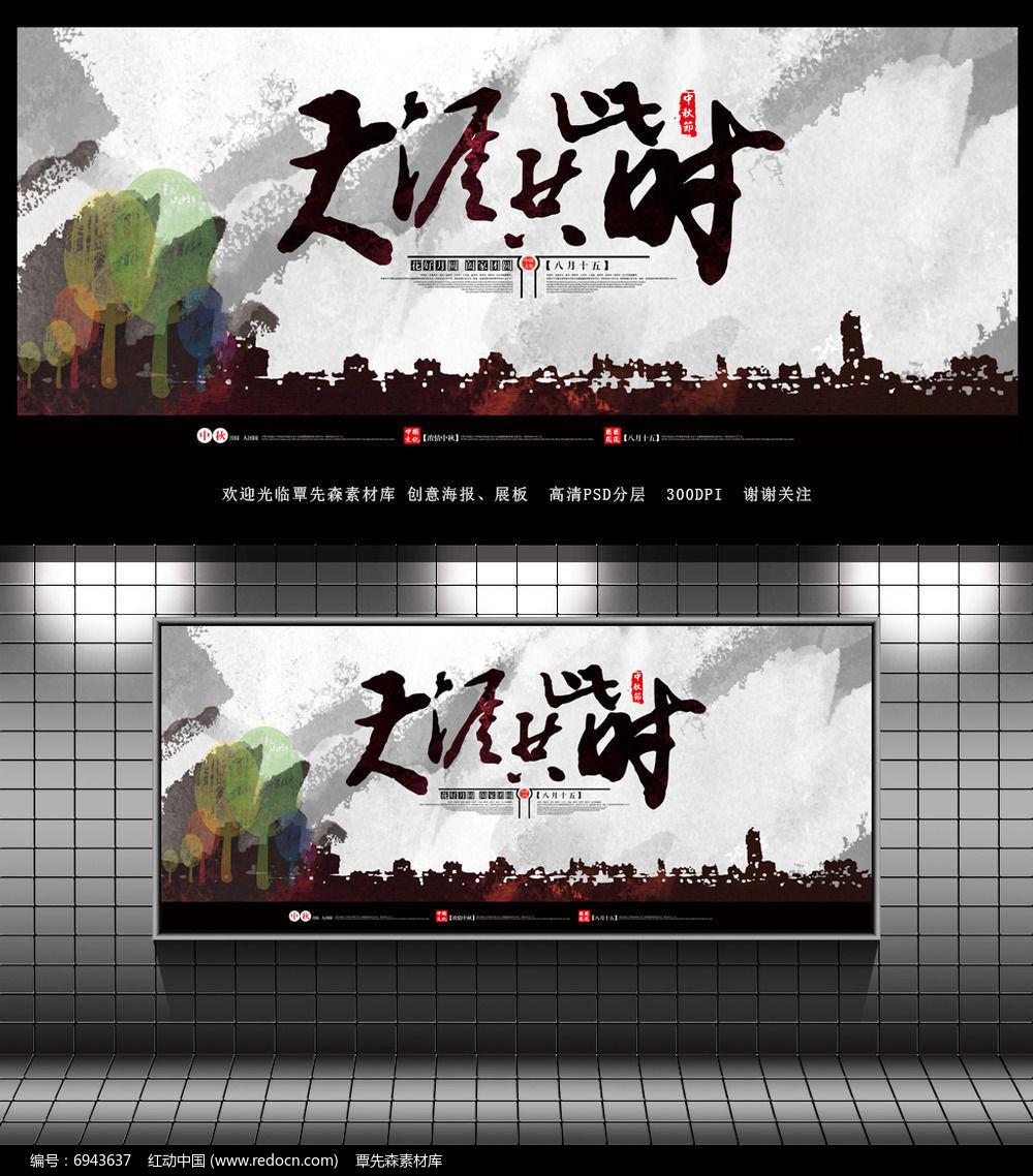 中国风天涯共此时中秋节海报图片