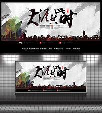 中国风天涯共此时中秋节海报