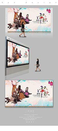 中国风唯美水彩中秋节海报设计PSD