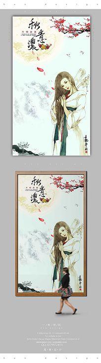 中国风唯美中秋节海报设计