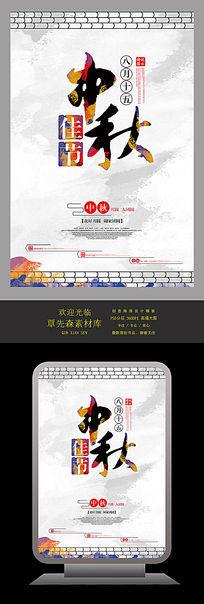 中国风中秋节海报设计