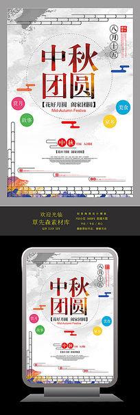 中国风中秋节团圆海报设计