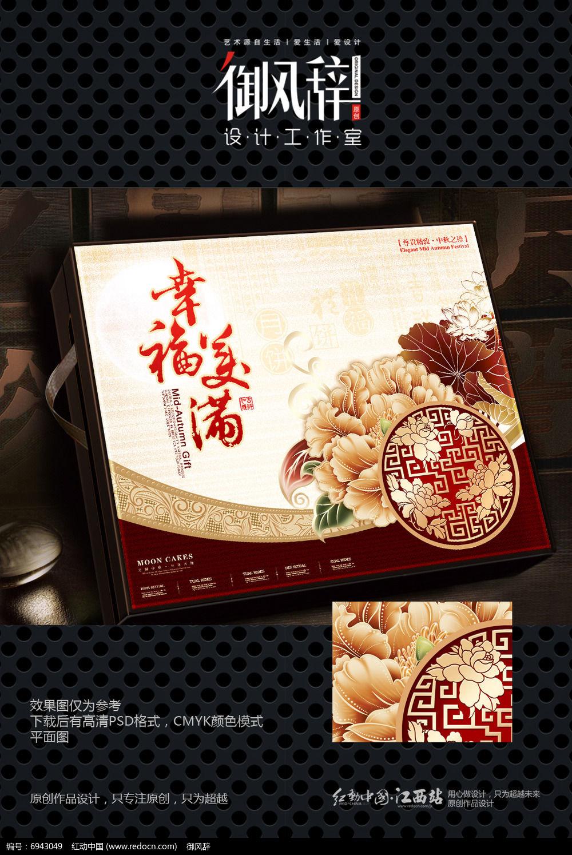 中国红色古典风格月饼包装设计图片