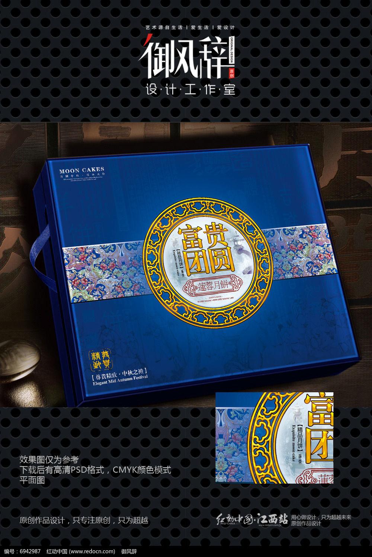 中国蓝古典风格月饼包装设计图片