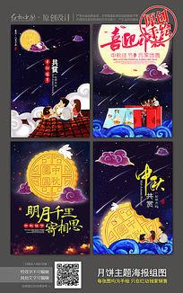 中秋节海报月饼系列组图