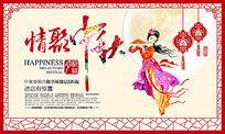 中式传统中秋节促销艺术海报