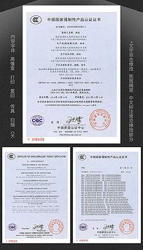最新版整套3C认证证书模板 PSD