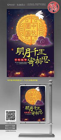 最新手绘中秋节宣传海报设计