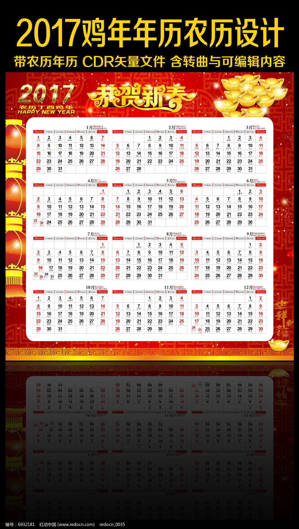 2017年年历表