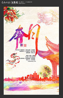 奔月中秋节促销海报设计模板