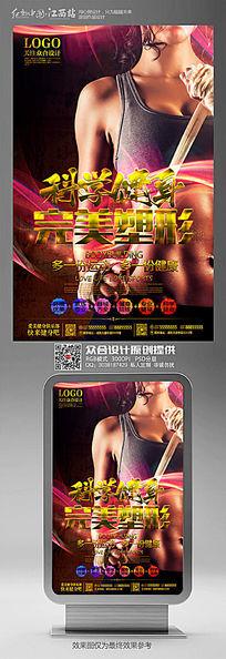 炫彩大气健身俱乐部海报模板