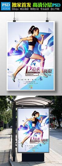 炫彩美女健身运动宣传海报设计