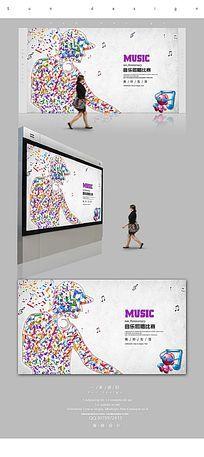 创意时尚音乐歌唱比赛会宣传海报设计PSD