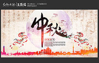 创意中国风中秋节企业舞台背景设计模板