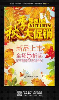 店铺活动秋季大促销优惠海报