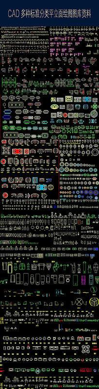 分类CAD平立面模块