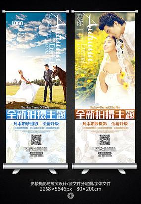 高端婚纱摄影活动促销易拉宝设计
