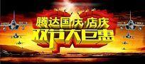 国庆双节钜惠海报