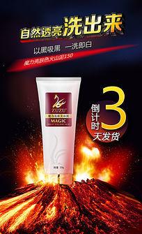 化妆品火山泥护肤品广告海报宣传广告 PSD
