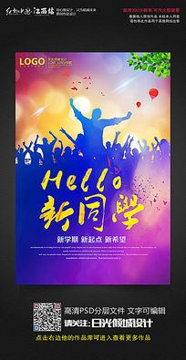 简约创意欢迎新同学开学季宣传海报设计