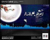 简约大气深蓝色中秋佳节背景设计