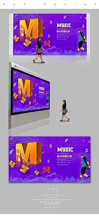 简约时尚音乐会比赛宣传海报设计PSD