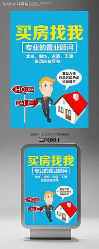 卡通房地产销售广告卖房海报设计
