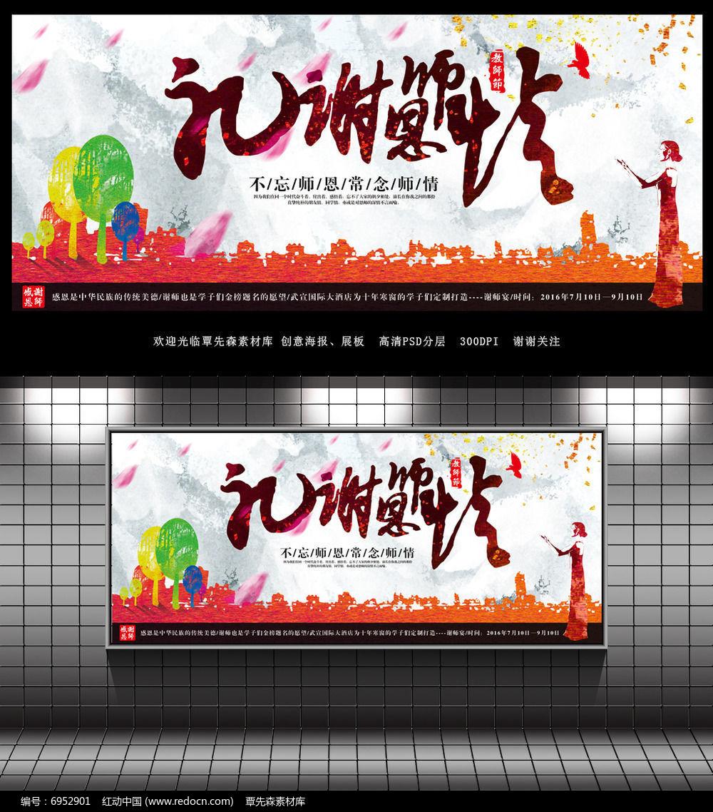 礼谢恩师情教师节海报设计图片