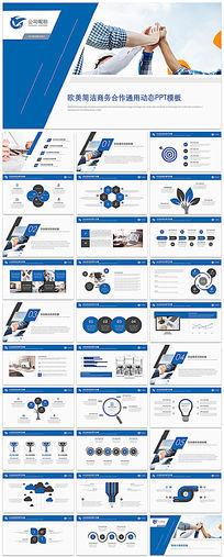 欧美简洁商务合作通用动态PPT模板