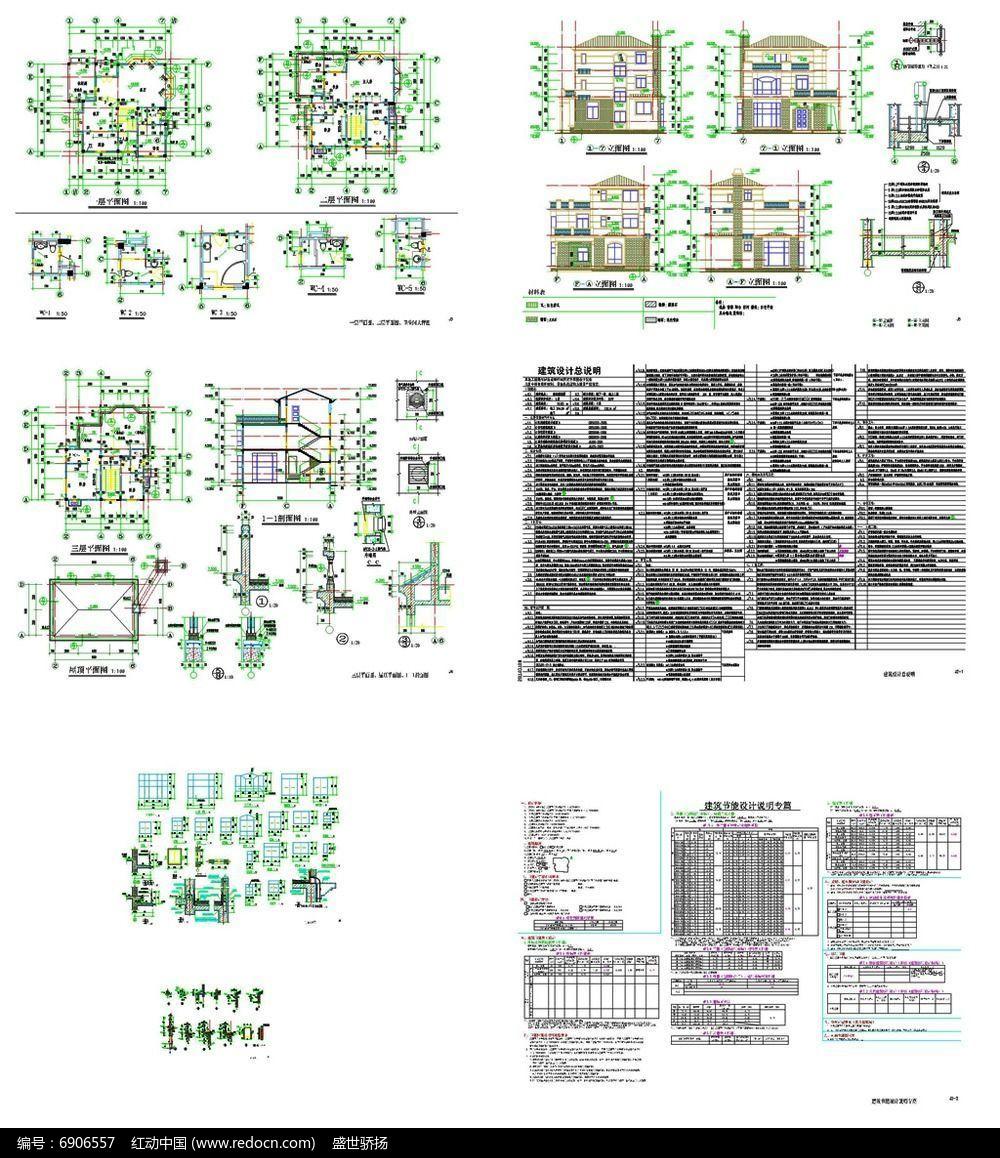 欧式别墅建筑图纸图片