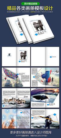 企业文化宣传册设计