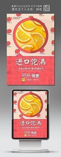 手绘进口水果促销打折海报